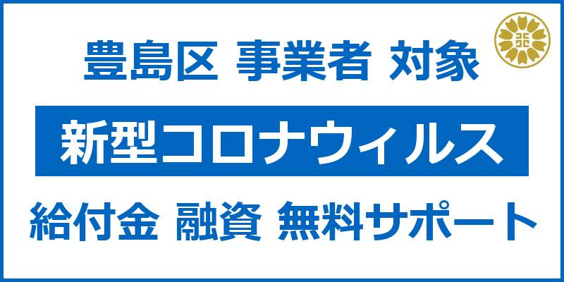豊島区対象 給付金 融資 無料サポート
